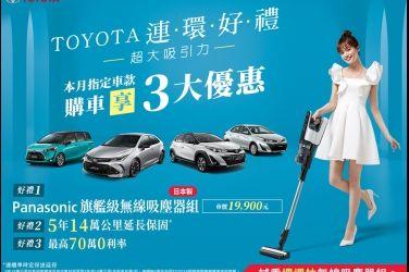 TOYOTA慶祝在台銷售300萬台 推出限量優惠活動