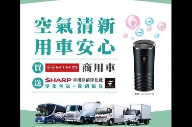 和泰汽車推出HINO購車贈禮專案