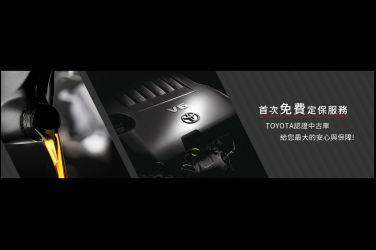 TOYOTA認證中古車 推出「購買原廠認證中古車贈送首次免費原廠定期保養」活動