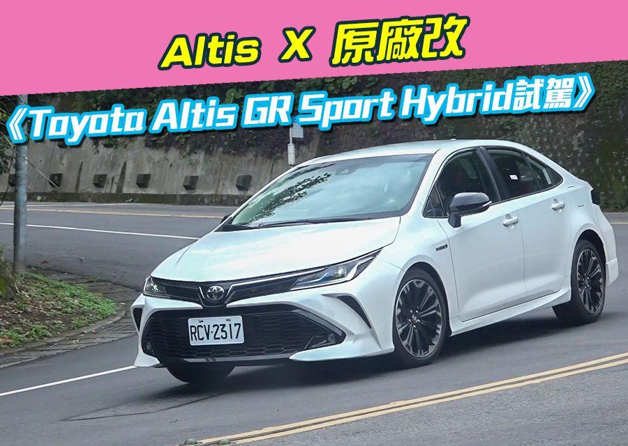 《Toyota Altis GR Sport Hybrid試駕》Altis X 原廠改