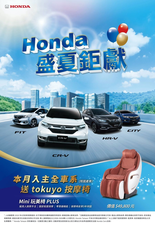Honda盛夏鉅獻 本月入主國產車系即送tokuyo按摩椅!