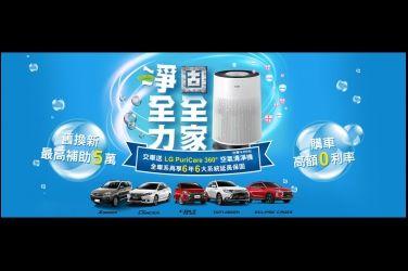 中華三菱6月推出「三菱淨全力 固全家」雙重優惠活動!