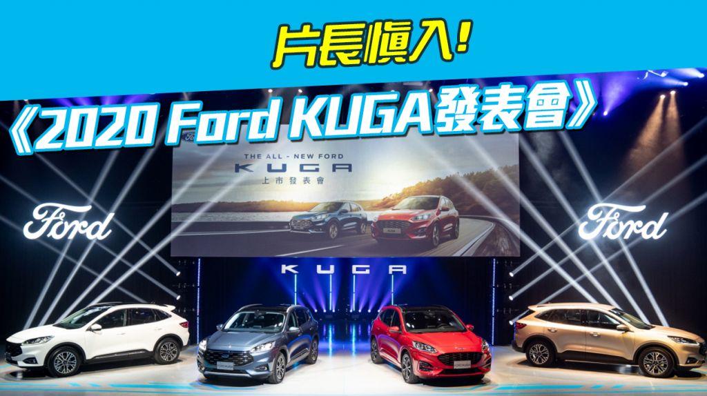《2020 Ford Kuga產品介紹》片長慎入!