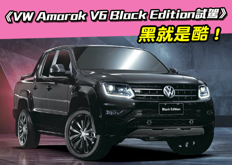 《VW Amarok V6 Black Edition試駕》黑就是酷!