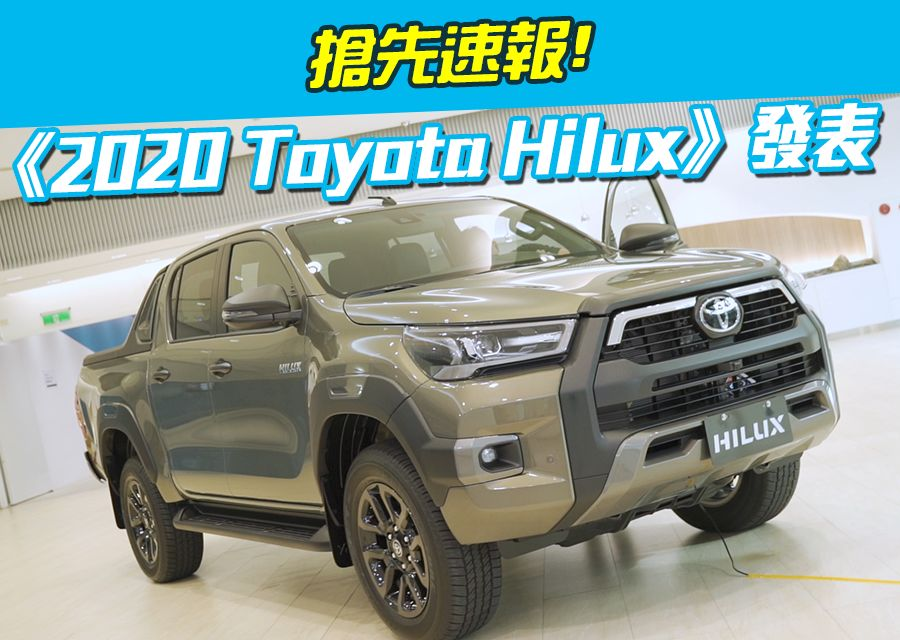 《Toyota Hilux》新車速報!
