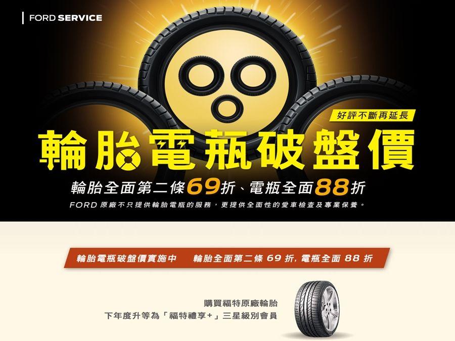 「Ford振興優惠季」提供車主五大精選優惠