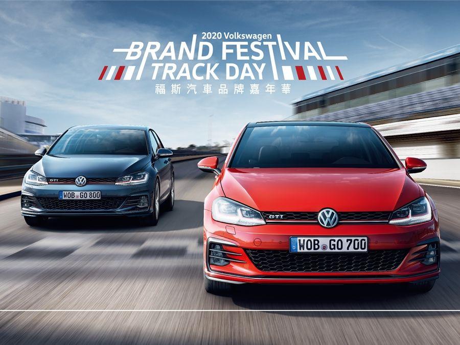 2020 Volkswagen Brand Festival品牌嘉年華起跑!