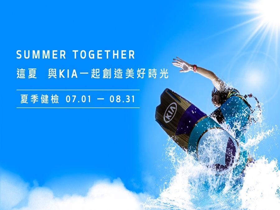 KIA原廠夏季冷氣健檢活動今天起跑!
