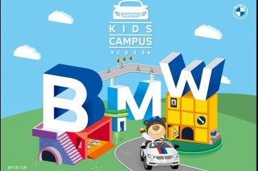 2020 BMW Kids Campus體驗營 7月6日開放網路報名