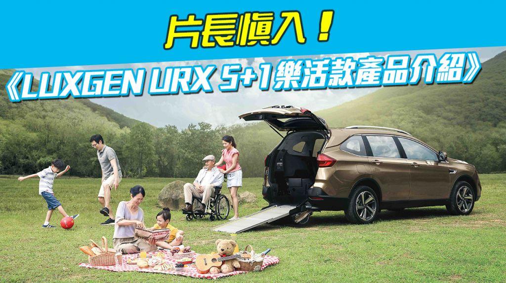 《LUXGEN URX 5+1樂活款產品介紹》片長慎入!