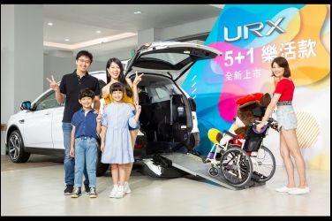 新增兩款車型,LUXGEN URX 5+1樂活智行款/樂活環景款在台上市,早鳥優惠價84.8萬元起!