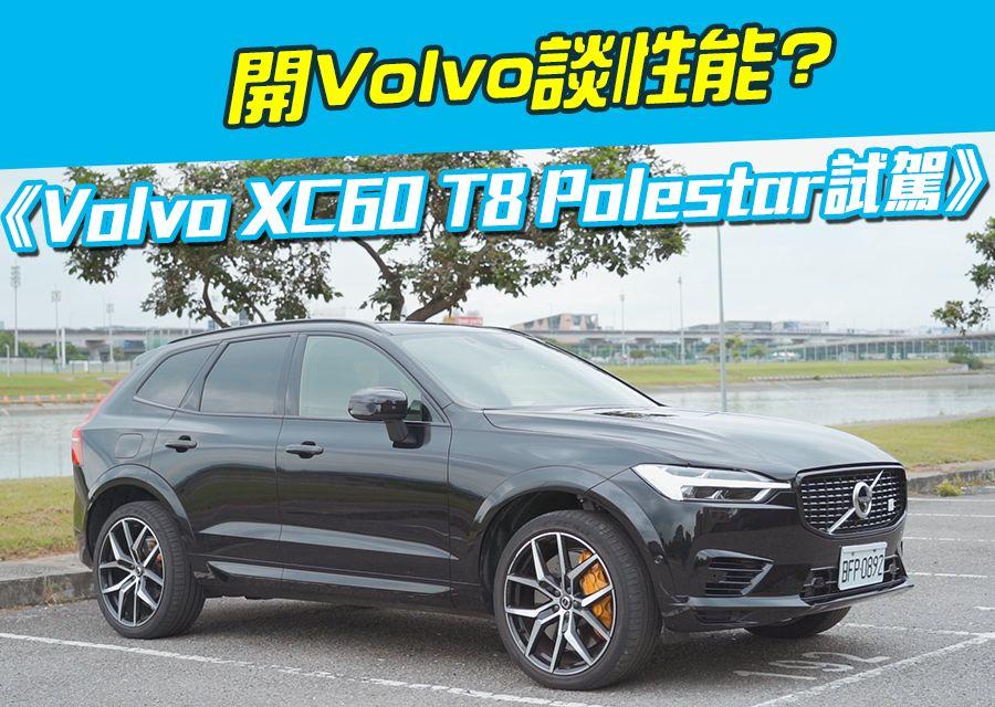 《Volvo XC60 T8 Polestar試駕》開Volvo談性能?