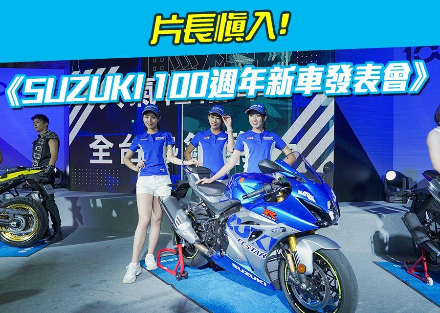 《Suzuki 100週年新車發表會》片長慎入!