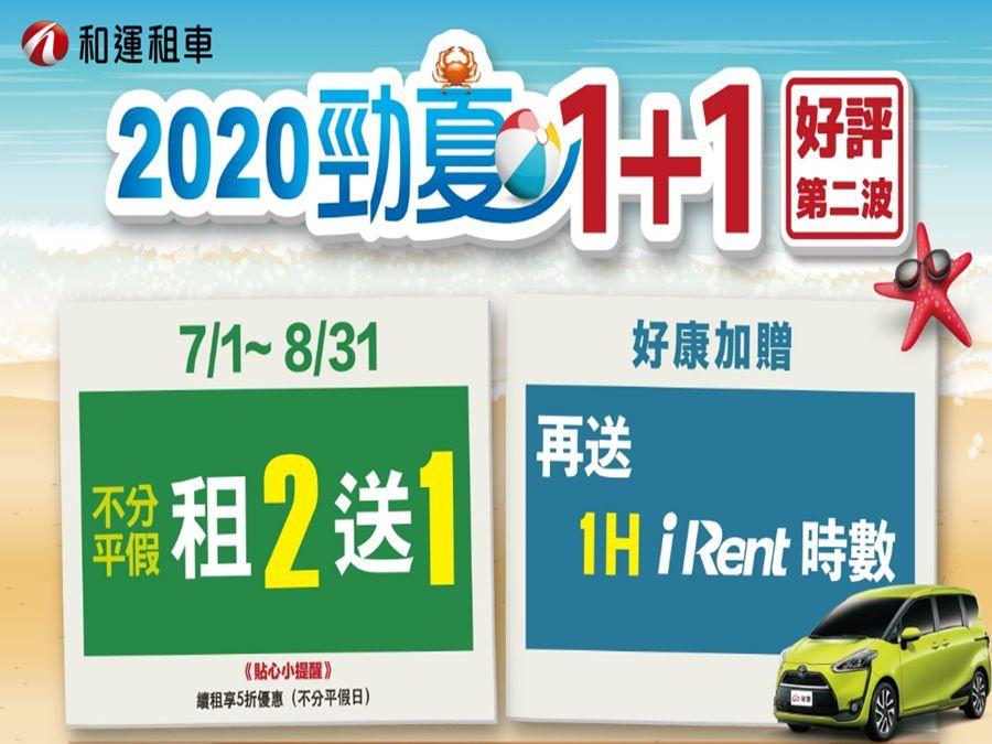 和運租車暑假出遊 門市租汽車2天送1天!