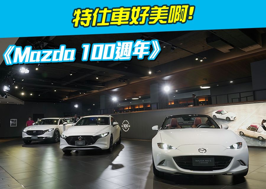Mazda100週年 特仕版