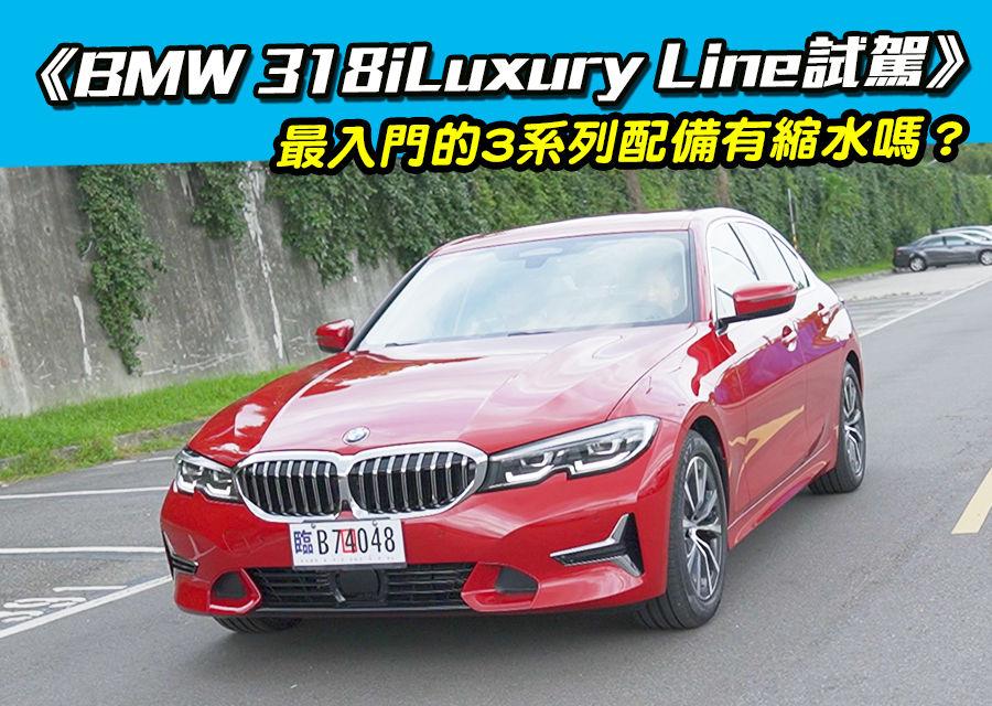 《BMW 318i Luxury Line試駕》