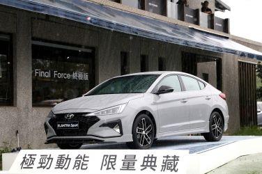 性能味再升級 Hyundai Elantra Sport Final Force