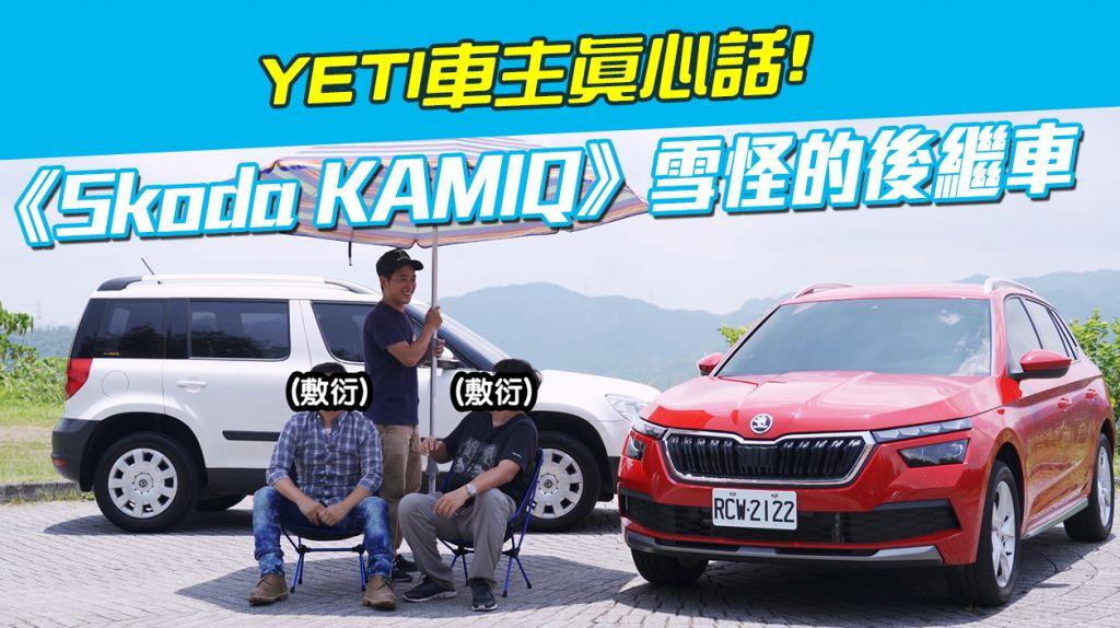 《Skoda KAMIQ 1.5 TSI》雪怪的後繼車  YETI車主真心話!