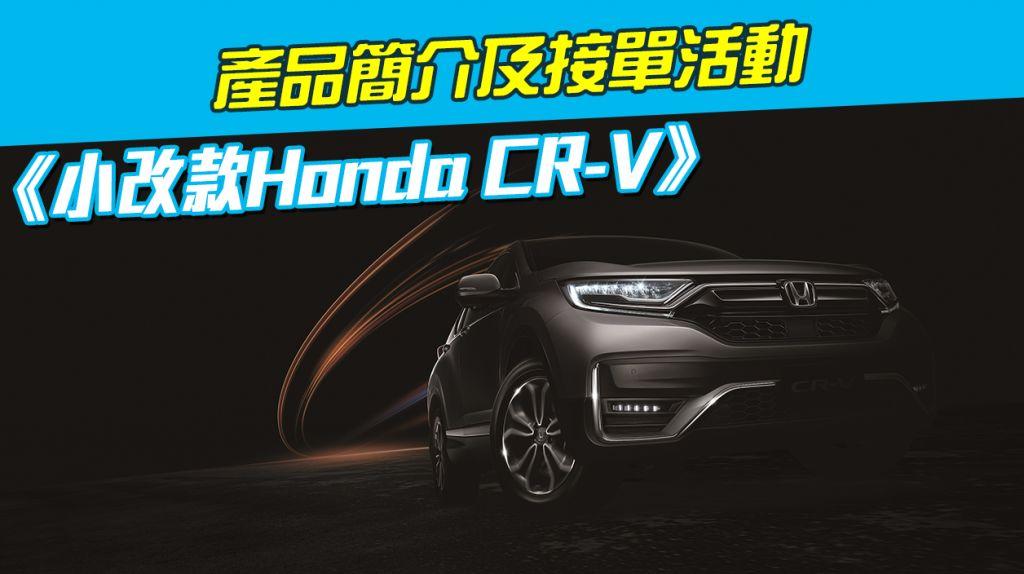 《小改款Honda CR-V》產品簡介及接單活動