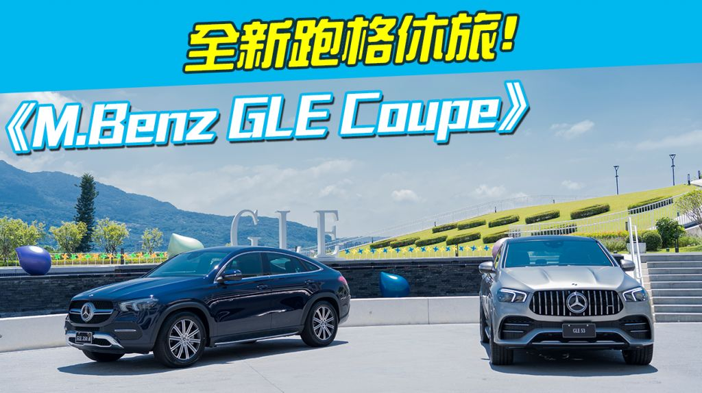 《M.Benz GLE Coupe》全新跑格休旅!