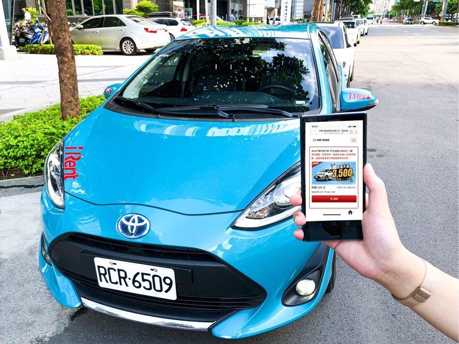 iRent汽車營運範圍納入新竹縣市每月最低只要1,920元