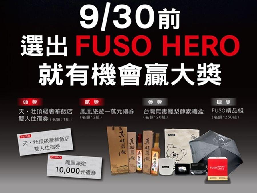 FUSO HERO英雄不平凡故事 投票還能抽大獎!!
