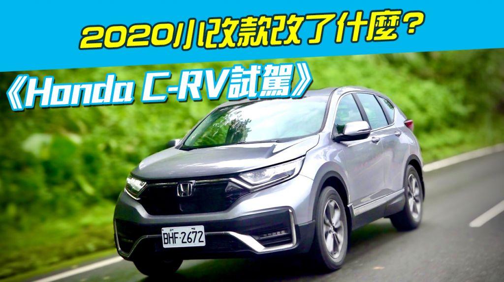 《Honda CR-V 試駕》2020小改款改了什麼?
