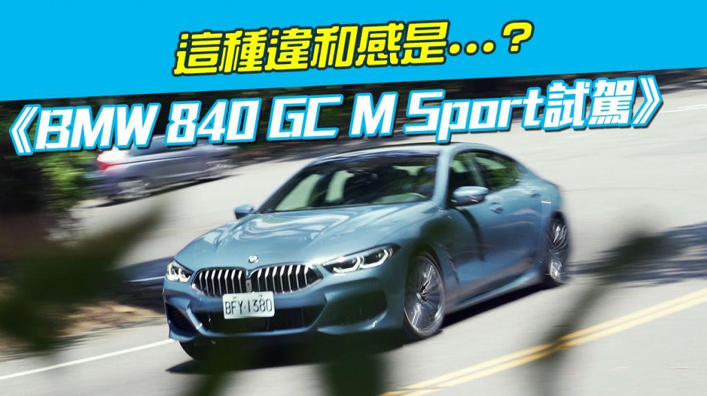《BMW 840i Gran Coupe M Sport試駕》這種違和感是…?