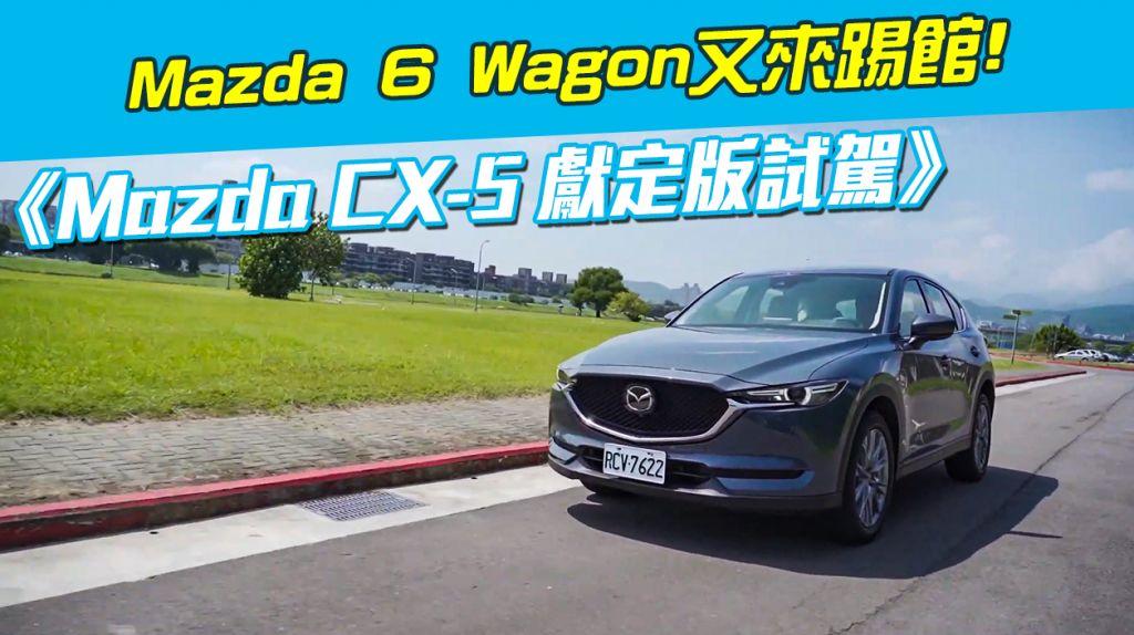 《Mazda CX-5旗艦獻定版試駕》Mazda 6 Wagon又來踢館了!