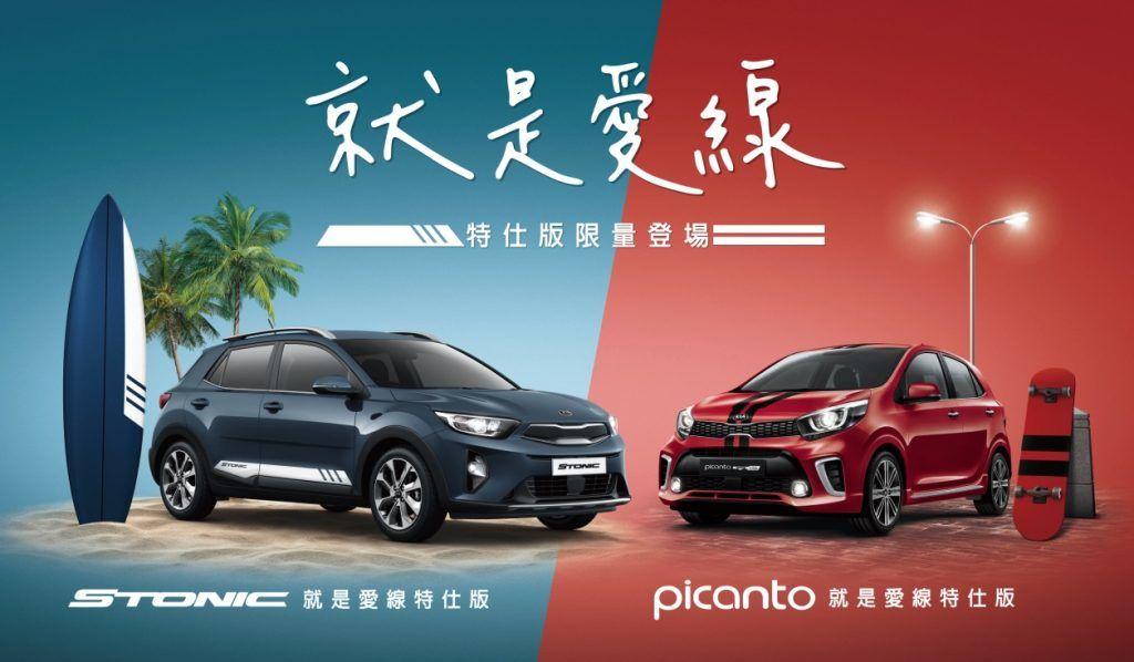 《KIA Picanto / Stonic就是愛線特仕版產品介紹》片長慎入!