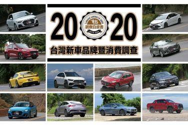 《一手車訊調查白皮書》2020台灣新車品牌暨消費調查 Part4 豪華進口品牌調查分析