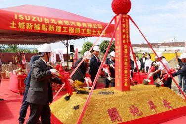 佈局職人級全台服務網  ISUZU總代理台北合眾汽車 新北市土城直營據點動土