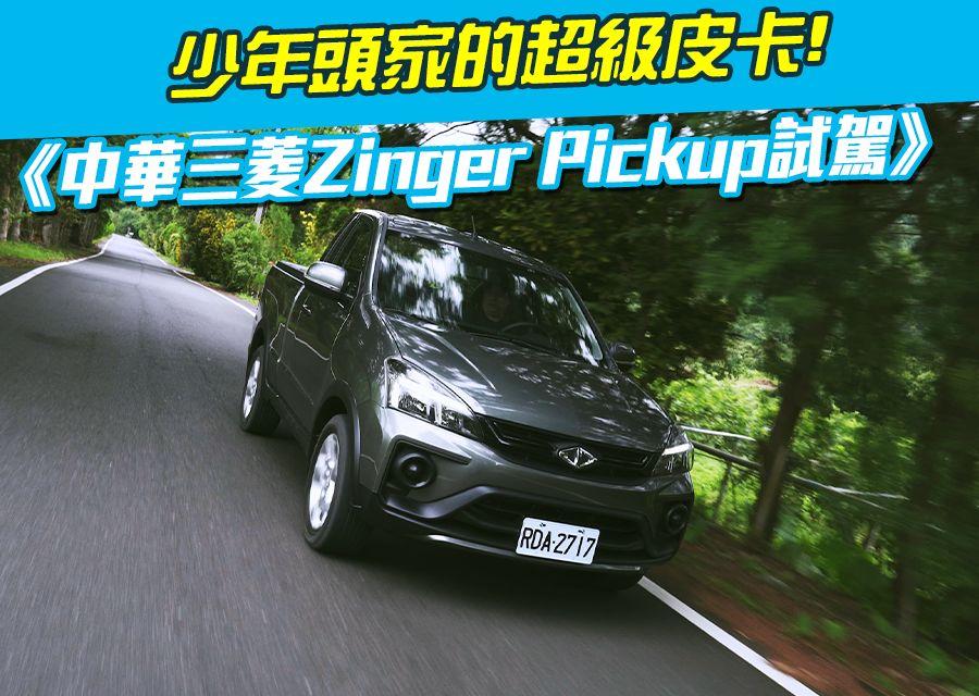 《中華三菱Zinger Pickup試駕》少年頭家的超級皮卡!