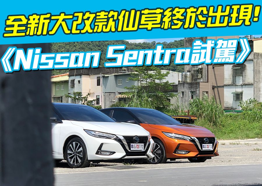 《Nissan Sentra 2020試駕》全新大改款仙草終於出現!