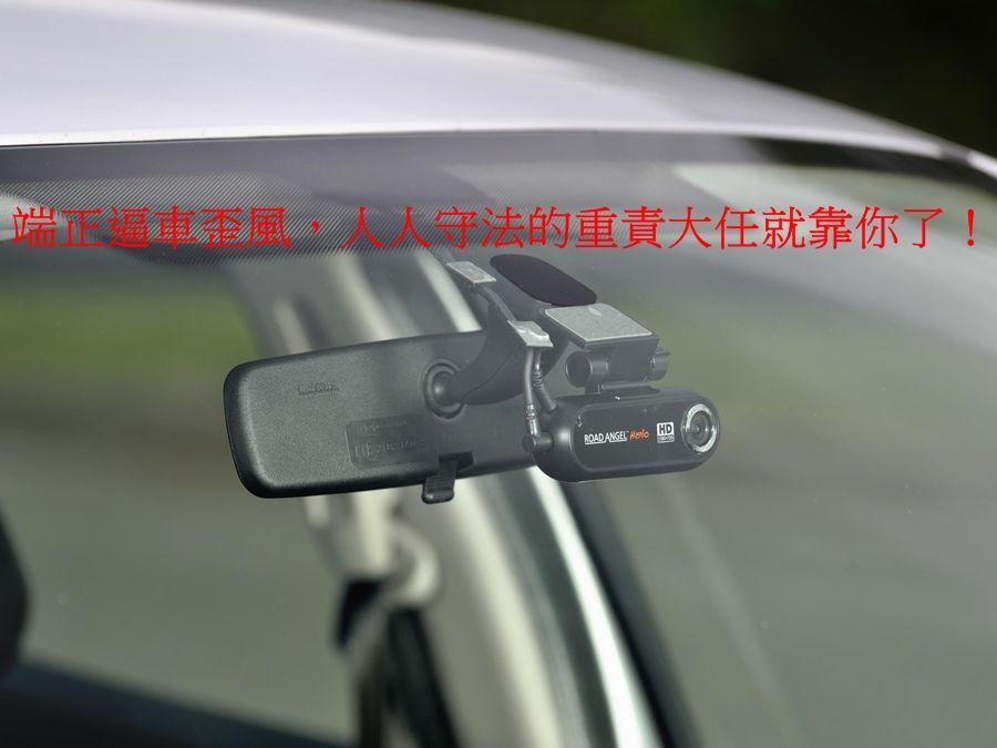 行車紀錄器該裝得更顯眼?增加嚇阻作用!