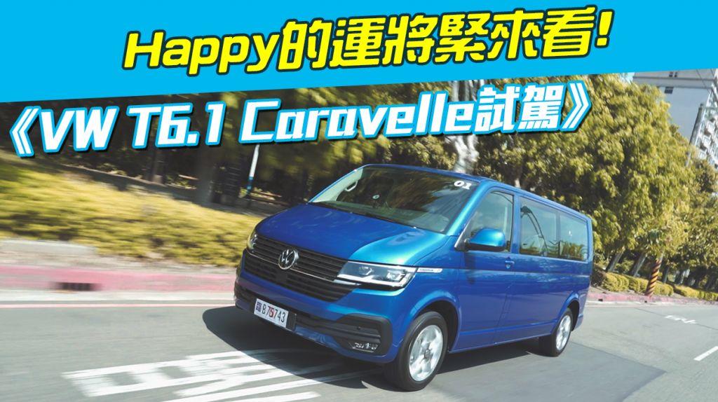 《VW T6.1 Caravelle試駕》Happy的運將緊來看!