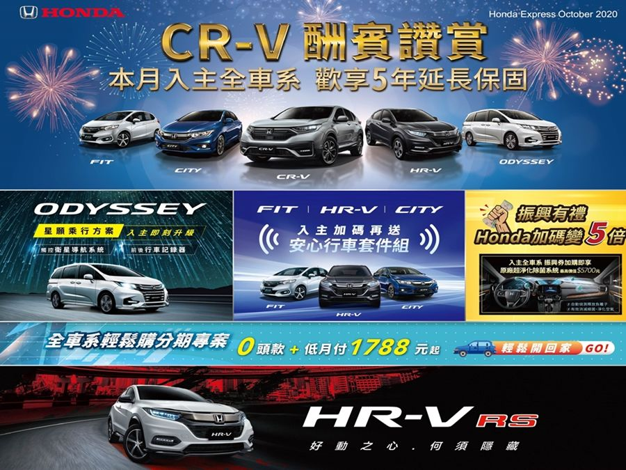 國產休旅霸主是他!ALL New CR-V力壓群雄交車1,753台!