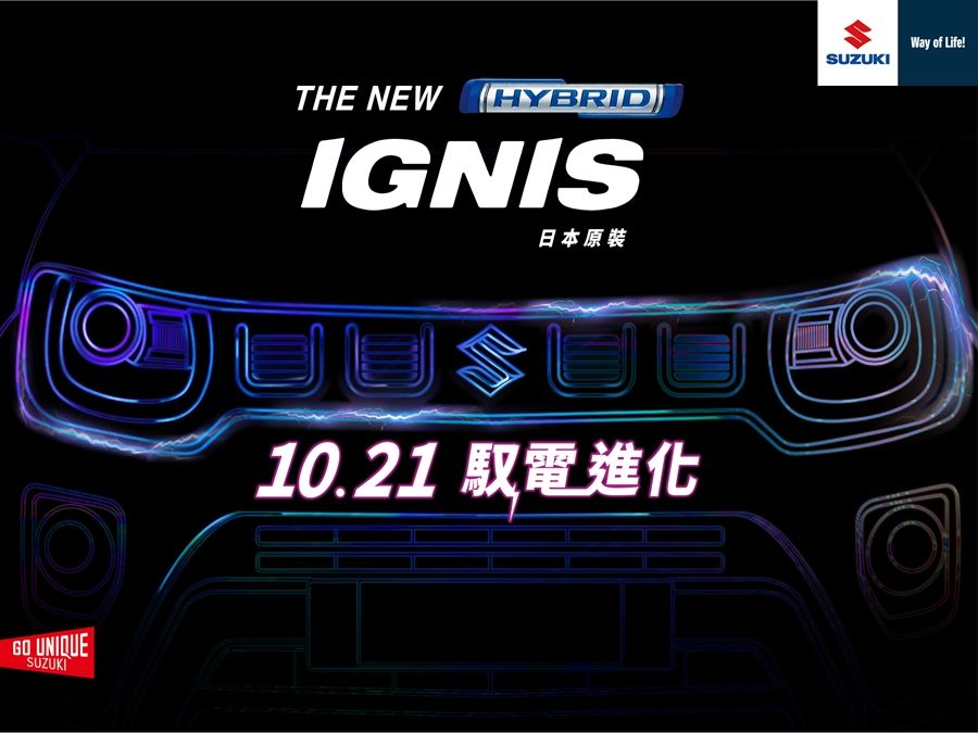 SUZUKI首款HYBRID智能混合動力車 THE NEW IGNIS 10/21馭電進化