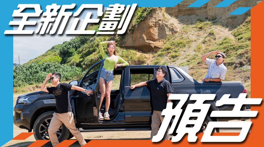 《全新企劃》預告 ft.小民、蘿拉、跨界玩Car、My Car購車網