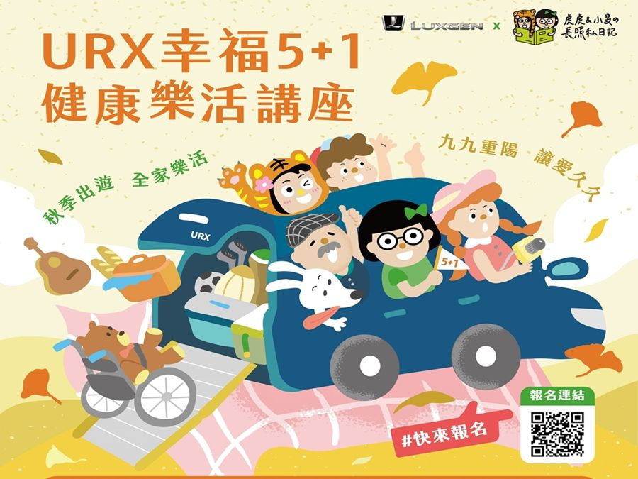 LUXGEN URX5+1樂活款陪您全家一同秋遊