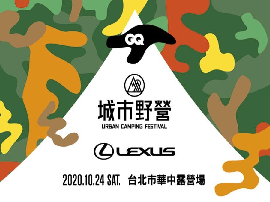 LEXUS 攜手 2020 GQ城市野營嘉年華即將登場!