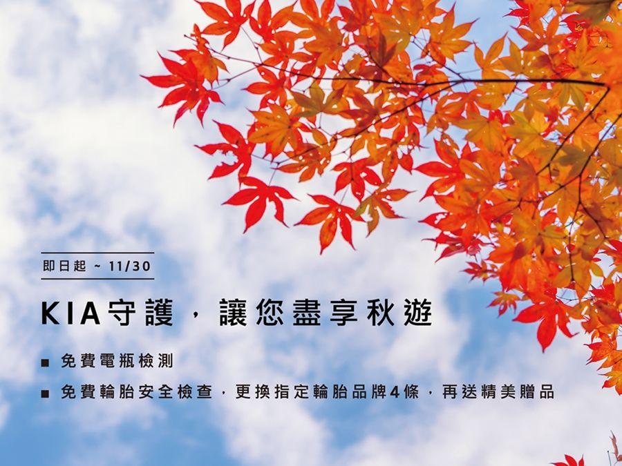 KIA秋季免費健檢 讓您盡享秋遊