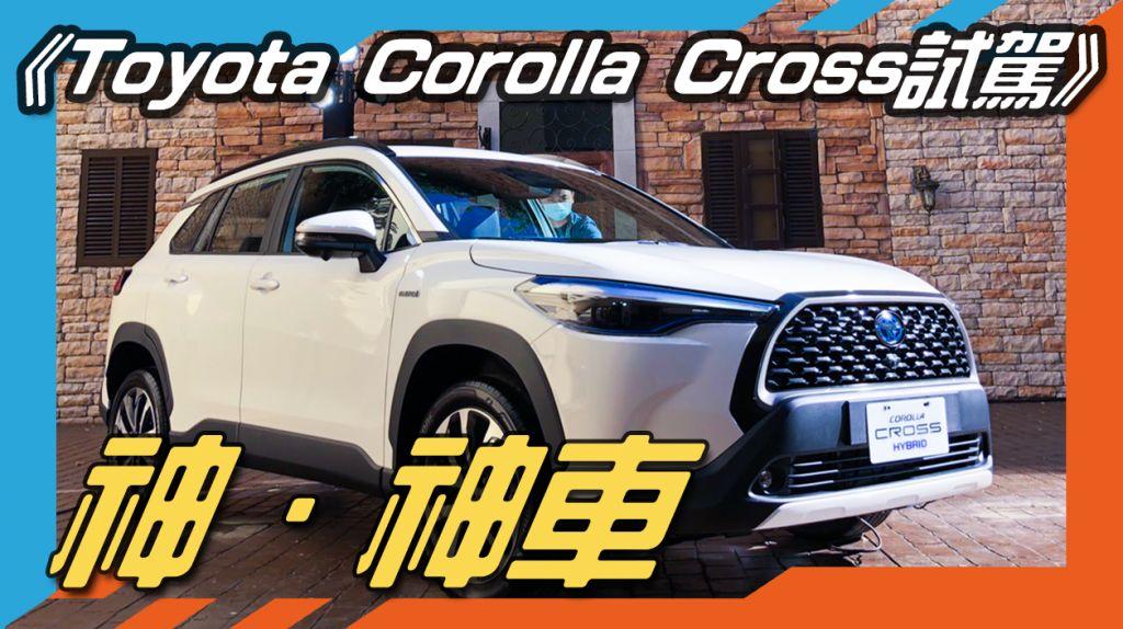《Toyota Corolla Cross試駕》神 ‧ 神車