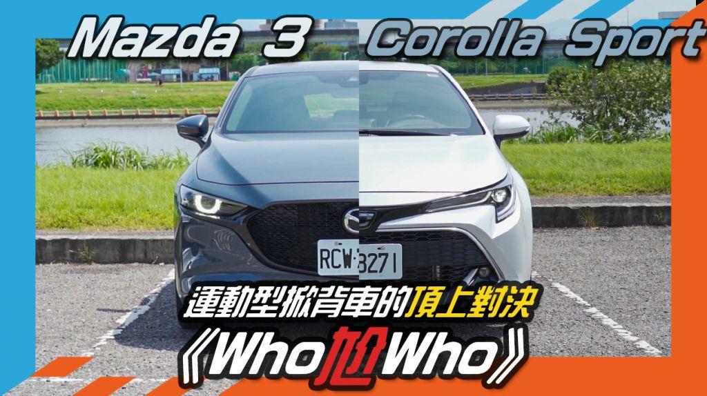 《Who尬Who》Mazda3 VS Corolla Sport 運動型掀背車的頂上對決!