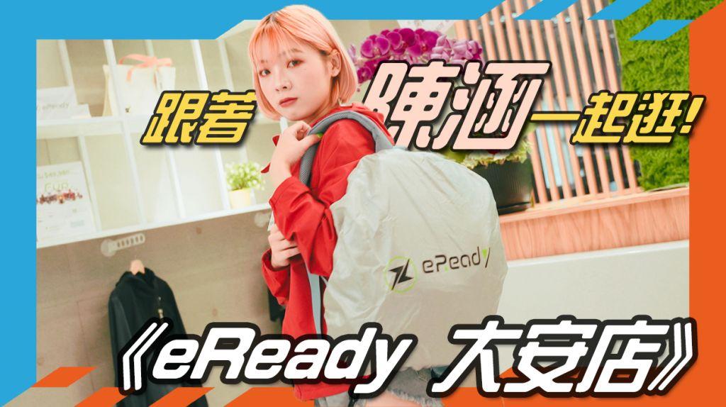 《eReady大安店》跟著陳涵一起逛! ft.陳涵.My Car購車網