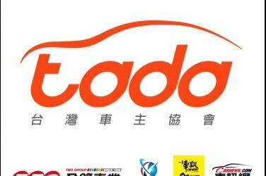 什麼是tada?tada台灣車主協會-會員募集抽獎活動來囉!