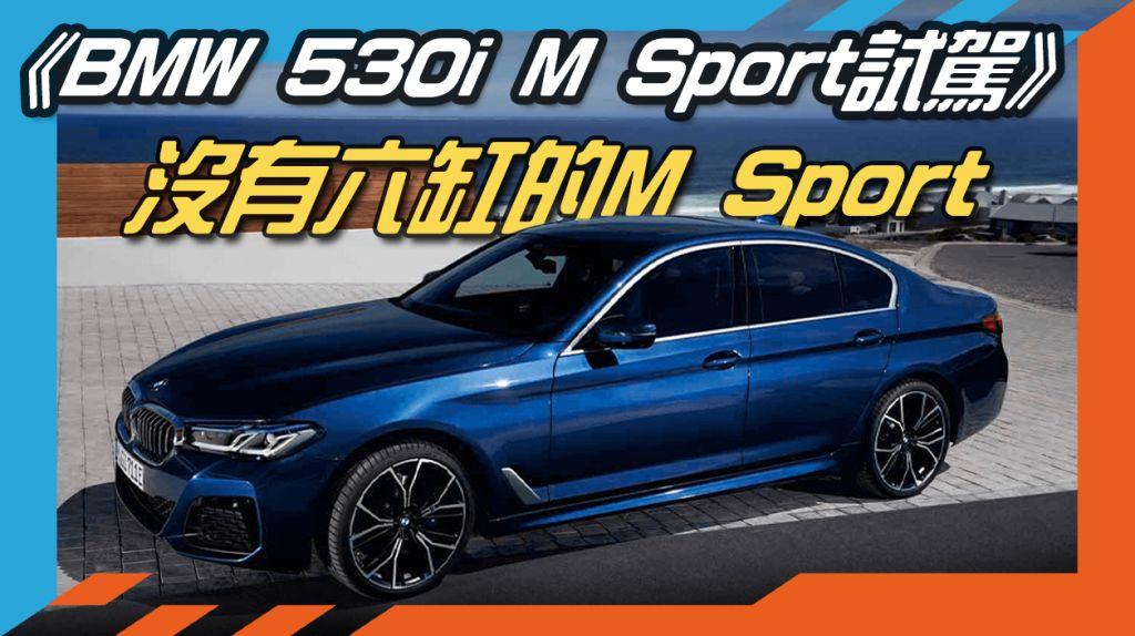 《BMW 530i M sport首發版試駕》沒有六缸可以嗎?