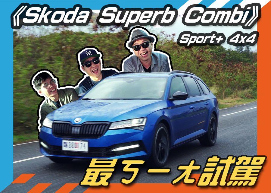 《Skoda Superb Combi Sport+ 4×4》最ㄎㄧㄤ試駕! ft.跨界玩Car.小民