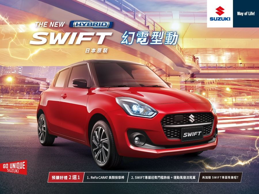 小車巨星Suzuki New Swift Hybrid今天開始預售!