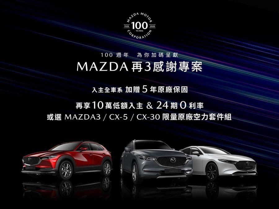「MAZDA 再3感謝專案」加碼限量原廠空力套件組